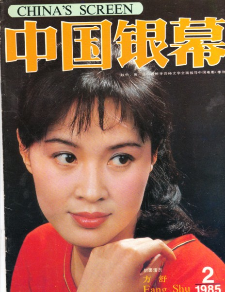 CHINA SCREEN - FILM MAGAZINE 1985 # 2